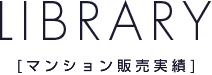 LIBRARY マンション